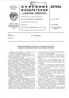 Патент 257554 Многокнопочная тастатура кодообразователя вызова автоматических телефонных станций