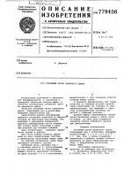 Патент 779456 Отбойный орган валичного джина