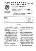Патент 992748 Турбина