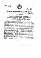 Патент 48883 Мозаичный экран для приема дальновидения