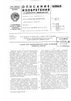 Патент 168865 Патент ссср  168865