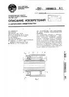 Патент 1686615 Устройство для крепления на валу ротора электрической машины