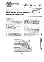Патент 1339756 Ротор электрической машины