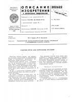Патент 202622 Рабочий орган для корчевания растений