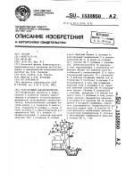 Патент 1535950 Газоструйный каналоочиститель