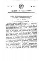 Патент 13541 Устройство для автоматического-регулирования подачи воды и нефти к котлу парового отопления