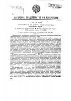 Патент 47088 Приспособление для проверки смещения осей двух сцепляемых валов