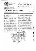 Патент 1281961 Устройство для имитации процесса торможения транспортных средств