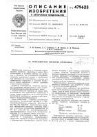 Патент 479623 Огнезащитное покрытие древесины