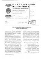Патент 167041 Способ точечных сейсмозондирований отраженными волнами