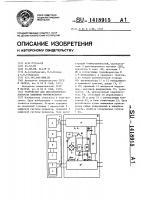 Патент 1418915 Устройство для дистанционного контроля линейных регенераторов