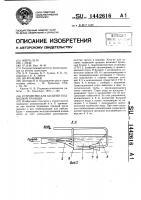 Патент 1442616 Устройство для засыпки подводной траншеи