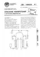 Патент 1408233 Колокольная расходомерная установка для газа