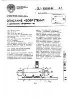 Патент 1368144 Станок для сварки кольцевых швов цилиндрических изделий