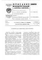 Патент 388898 Патент ссср  388898
