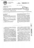 Патент 1800253 Устройство для подачи шихты в шлакоплавильную печь