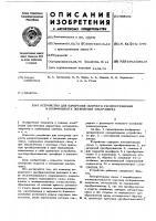 Патент 468152 Устройство для измерения скорости распространения и коэффициента поглощения ультразвука