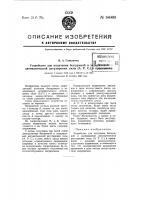Патент 58069 Устройство для получения бесшумной и задержанной автоматической регулировки силы (а.р.с.) в приемниках