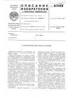 Патент 517458 Кантователь для сборки и сварки