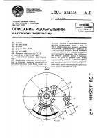 Патент 1525338 Пневматический бетононасос