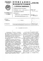 Патент 846198 Кольцевой кантователь