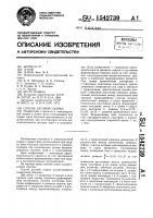 Патент 1542739 Способ дуговой сварки