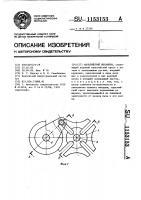 Патент 1153153 Мальтийский механизм