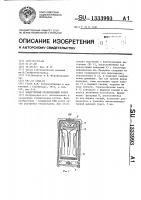 Патент 1333993 Водогрейный отопительный котел