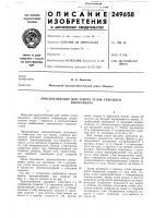 Патент 249658 Приспособление для замера углов режущего