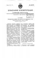 Патент 59176 Электрическая машина постоянного или переменного тока