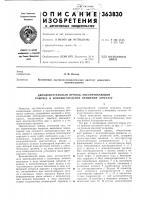Патент 363830 Двухдвигательный привод, обеспечивающий рабочее и вспомогательное вращение агрегату