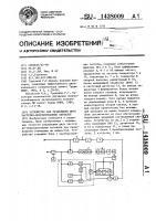 Патент 1438009 Устройство для разделения двух частотно-модулированных сигналов