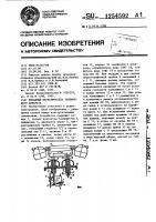 Патент 1254592 Рычажный переключатель телефонного аппарата