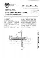 Патент 1657769 Эрлифтная установка