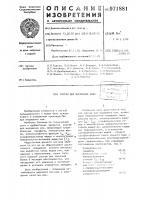 Патент 971881 Состав для жирования кожи