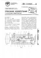 Патент 1123821 Самофиксирующийся прижим