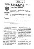 Патент 581548 Якорь торцевой электрической машины