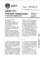 Патент 1747164 Устройство для измельчения продуктов