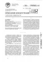 Патент 1787823 Устройство для регулирования скорости движения поезда