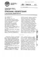 Патент 709118 Зернистый фильтр