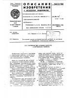 Патент 943194 Устройство для установки аппаратов в вертикальное положение