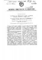 Патент 26739 Устройство для избирательного вызова телефонных аппаратов, включенных в общую линию