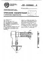 Патент 1049664 Машина для добычи кускового торфа