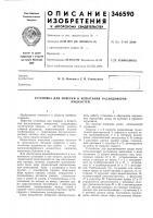 Патент 346590 Установка для поверки и испытания расходомеровжидкостей