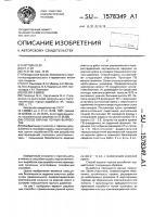 Патент 1578349 Способ охраны горных выработок