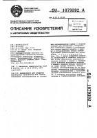 Патент 1079392 Манипулятор для вращения сферических резервуаров при сварке