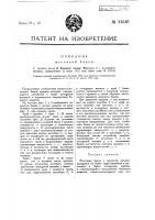 Патент 14546 Жестяная банка с крышкой