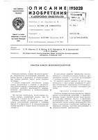 Патент 195028 Рабочая камера волокноотделителя
