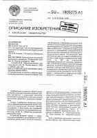 Патент 1805275 Устройство для контроля параметров диска пилы