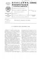 Патент 630442 Глушитель шума выхлопных газов